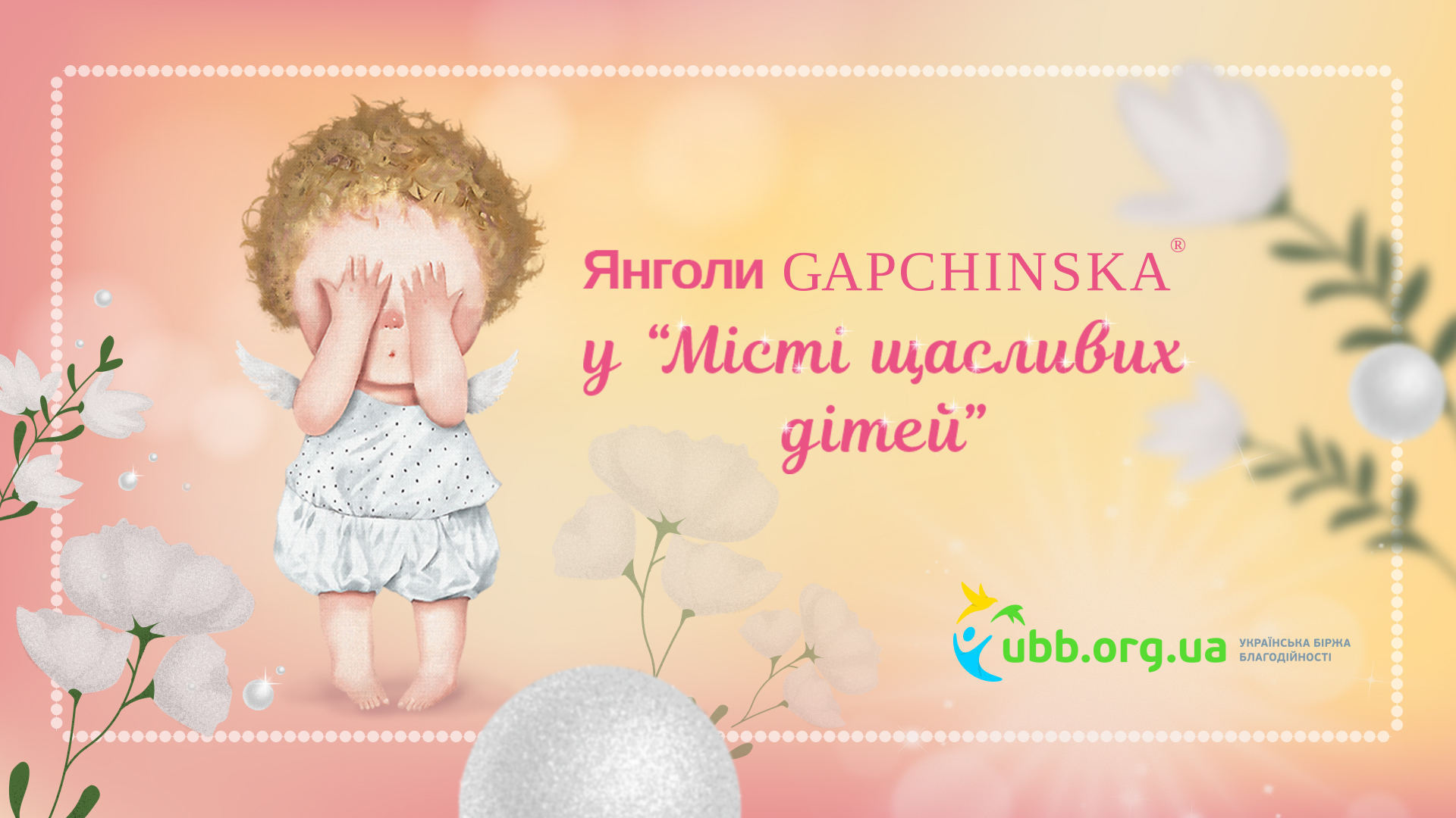 Brand GAPCHINSKA initiates a charity project for the Day of Happiness